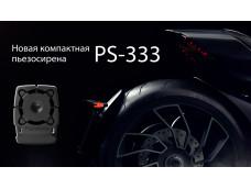 Начато серийное производство новой малогабаритной пьезосирены Pandora PS-333