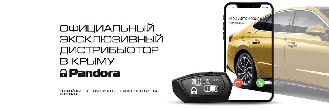 Официальный эксклюзивный дистрибьютер в Крыму